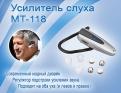 Усилитель слуха MT-118