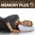 Ортопедическая подушка с эффектом памяти Memory PLUS (60 * 40 * 13 см)